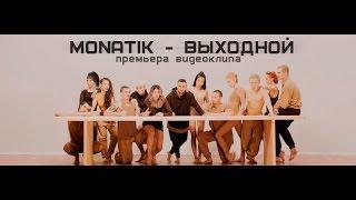 MONATIK - Выходной (Official Video)