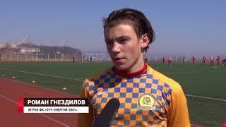 Футбольный турнир посвященный Чемпионату Мира-2018 прошел во Владивостоке