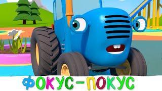 ФОКУС ПОКУС - Синий трактор и его друзья машинки на детской площадке - Мультфильмы Новинки 2021