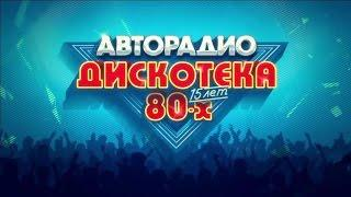 АВТОРАДИО. ДИСКОТЕКА 80-х. 2017 (ПОЛНАЯ ВЕРСИЯ)!!!