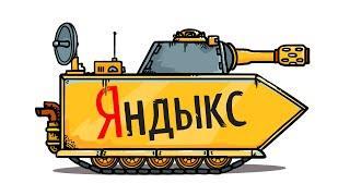 Яндекс сделали танк? - Танковая дичь. (анимация)