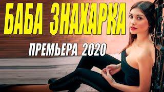 Лесная мелодрама 2020 - БАБА ЗНАХАРКА - Русские мелодрамы 2020 новинки HD 1080P