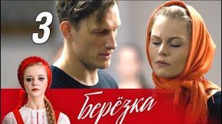 Берёзка. 3 серия (2018) Мелодрама @ Русские сериалы