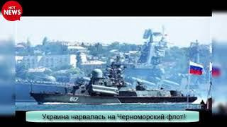 Украина нарвалась на Черноморский флот!