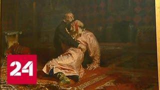 """Завершен первый этап реставрации картины Репина """"Иван Грозный и сын его Иван 16 ноября 1581 года"""" …"""
