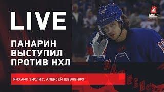 Панарин против НХЛ / Олимпиада без Овечкина / Будущее Капризова / Live Зислиса и Шевченко