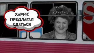 """Игры поэтофф. Рина Иванова.  """"Бабули"""""""
