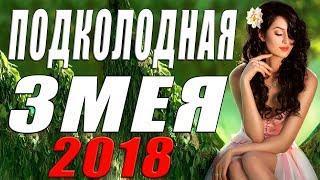 ПРЕМЬЕРУ 2018 ЖДАЛИ ДАМЫ / ПОДКОЛОДНАЯ ЗМЕЯ / Русские мелодрамы 2018 новинки, фильмы 2018 HD