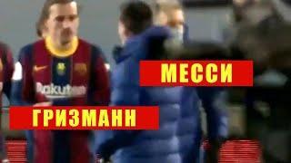 ВОТ ЧТО ПРОИЗОШЛО между МЕССИ и ГРИЗМАННОМ после матча БАРСЕЛОНА - СОСЬЕДАД! Атлетик обыграл Реал