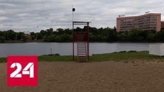 В столице официально открылся купальный сезон - Россия 24