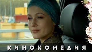 """ОЧЕНЬ КЛАССНЫЙ ФИЛЬМ! """"Путешествие во Влюбленность"""" Русские комедии, фильмы HD"""