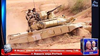 В Индии нашли необычное применение танку Т-90 ➨ Новости мира ProTech