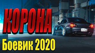 Интригующий фильм про иерархию в бандах- Корона / Русские боевики 2020 новинки