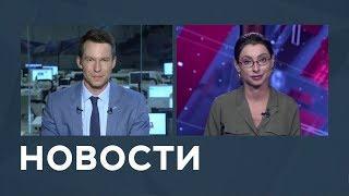 Новости от 23.08.2018 с Артемом Филатовым и Лизой Каймин