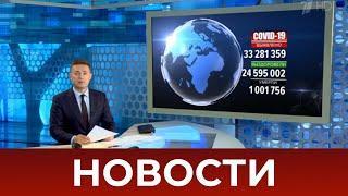 Выпуск новостей в 07:00 от 28.09.2020