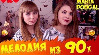 МЕЛОДИЯ ИЗ 90х| Угадай мелодию |Maria Dougal