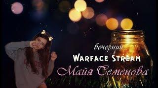 Warface Stream: старая добрая аска и MPA 930DMG K.I.W.I.