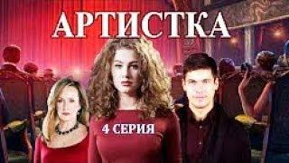 Премьера!!! АРТИСТКА Сериал 2018 Россия Украина ٭4 Серия Мелодрама HD 1080p