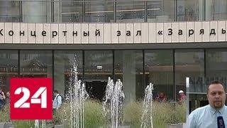 """В """"Зарядье"""" готовятся к открытию концертного зала - Россия 24"""