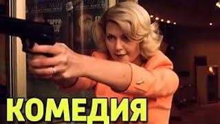"""ВЗРЫВНАЯ КОМЕДИЯ! """"Башмачник"""" РУССКИЕ КОМЕДИИ, КИНО, ФИЛЬМЫ HD"""