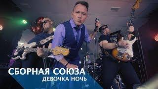ДЕВОЧКА-НОЧЬ - СБОРНАЯ СОЮЗА NEW 2018