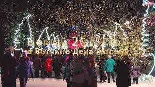 Новый 2019 год в Вотчине Деда Мороза