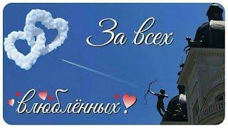 За Всех Влюблённых | Песня о Любви | Автор и Исполнитель Алексей Молодцов.