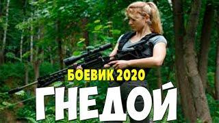 Слетел с катушек!! - ГНЕДОЙ - Русские боевики 2020 новинки HD 1080P