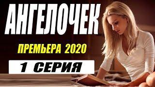 Очаровала всех влюбленных!! [[ АНГЕЛОЧЕК ]] 1 серия. Русские мелодрамы 2020 новинки HD 1080P