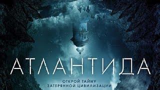 АТЛАНТИДА //2017 В ХОРОШЕМ КАЧЕСТВЕ 720 HD