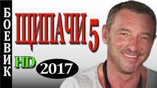 ЩИПАЧИ 5. НОВЫЙ КРИМИНАЛЬНЫЙ ФИЛЬМ 2017 БОЕВИК