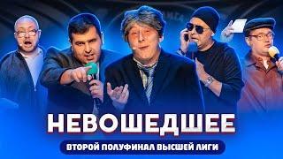 КВН 2020 / Не вошедшее в эфир / Вторая 1/2 финала Высшей лиги / про квн