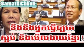 Cambodia Hot News: WKR World Khmer Radio Evening Sunday 03/26/2017