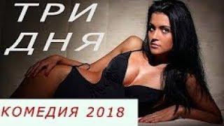 """Комедия 2018 """" ТРИ ДНЯ """" Хороший Фильм , комедии онлайн фильмы 2018"""