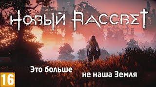 """Фильм """"Новый Рассвет"""" HD"""