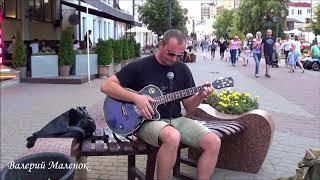 ЛИМБО! кавер (В. Меладзе) под гитару!!! КЛАСС! Music! Guitar!