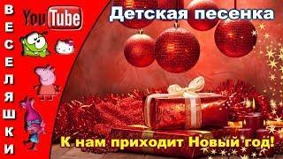 К нам приходит новый год! - песня-клип для детей/2018 - Новый год в окно уже стучится..