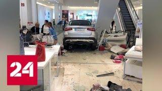 Гамбургский пенсионер въехал в торговый центр - Россия 24