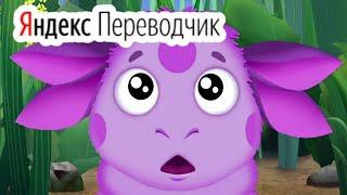 Если бы Яндекс Переводчик Озвучивал Мультики/Лунтик