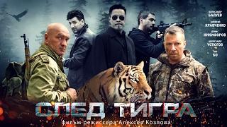 ШИКАРНЫЙ  БОЕВИК След тигра HD, боевики криминал 2017 фильмы 2016