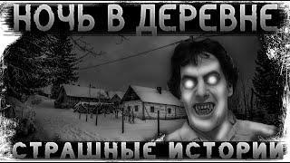 Страшные истории на ночь про ДЕРЕВНЮ /страшные истории про деревню/ деревенские страшилки/ страшилки