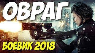 Боевик положил воров ** ОВРАГ ** Русские боевики 2018 новинки HD 1080P