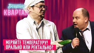Мэр-коррупционер заболел - Подборка лучших номеров про чиновников | Вечерний Квартал 2020