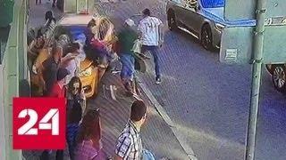 Появилось видео наезда таксиста на пешеходов в Москве - Россия 24