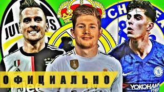 Новости футбола : Винисиус заболел коронавирусом • Де Брёйне перейдёт в Реал ? • Бавария в пролёте ✓