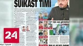 Журналиста пытали перед смертью: у Турции есть доказательства убийства Хашогги - Россия 24