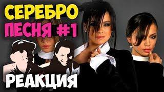 Серебро - Песня №1 КЛИП | Русские и иностранцы слушают русскую музыку и смотрят русские клипы