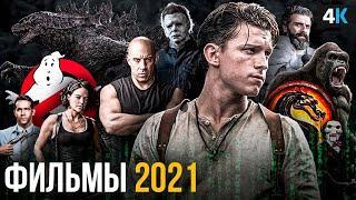 Фильмы 2021 года, которые нельзя пропустить.