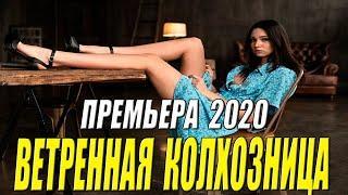 Новая любовная премьера * ВЕТРЕННАЯ КОЛХОЗНИЦА * Русские мелодрамы 2020 новинки HD 1080P