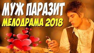 Фильм выгнал мужа ** МУЖ ПАРАЗИТ ** Русские мелодрамы 2018 новинки HD